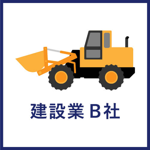 建設業B社
